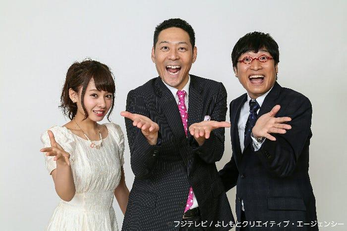 (左から)山田菜々、東野幸治、山里亮太(C)フジテレビ/よしもとクリエイティブ・エージェンシー
