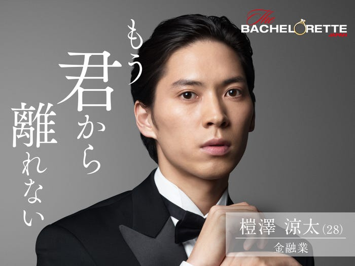 榿澤涼太(C)2020 Warner Bros. International Television Production Limited