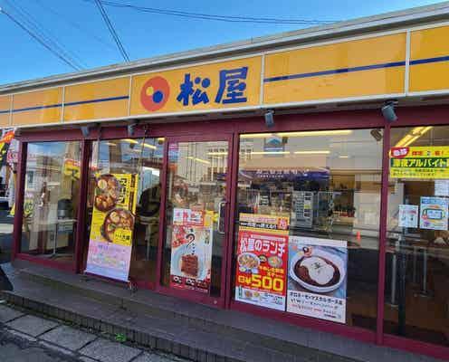 松屋、16年ぶりの新作スープカレーが激ウマ 1000円以下なのが衝撃的すぎた…