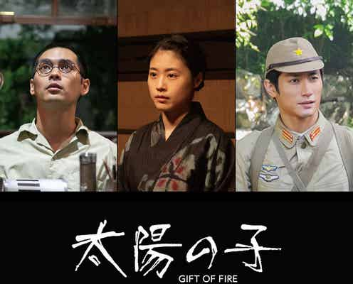 柳楽優弥×有村架純×三浦春馬さん出演映画「太陽の子」公開正式決定