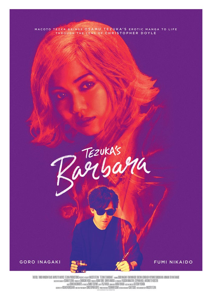 映画「ばるぼら」2019年 全国公開(C)2019 Barbara Film Committee