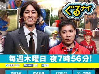 「ぐるナイ」ゴチ、2015年新メンバー発表 矢部浩之も1年ぶりに復帰