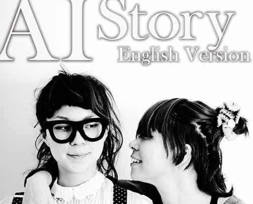 AI×ディズニー最新作「ベイマックス」、名曲「Story」が感動の映像とシンクロ