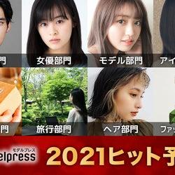 「2021年ヒット予測」エンタメ(俳優・女優)ライフスタイル(ファッション・美容)などのトレンド完全予測【モデルプレス独自調査】