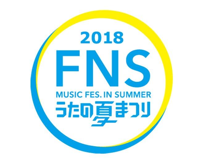 「2018 FNSうたの夏まつり」(C)フジテレビ