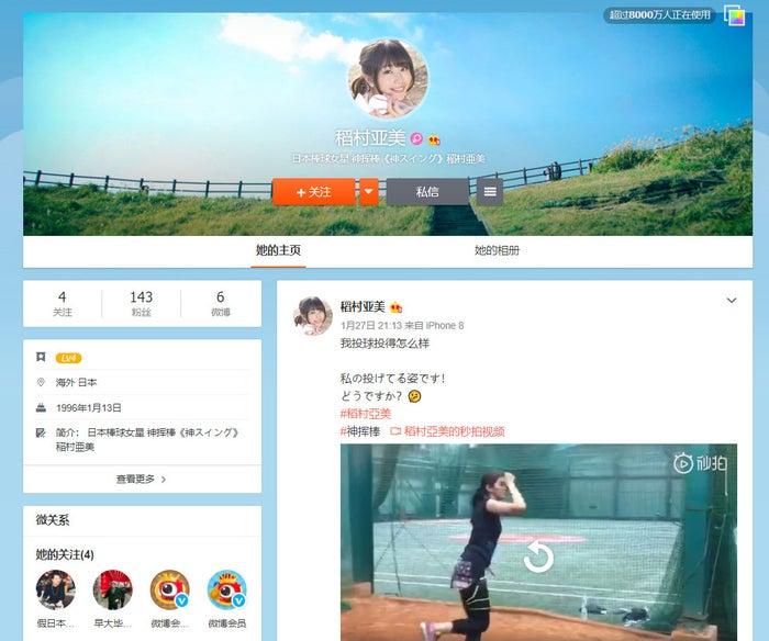 稲村亜美Weiboより
