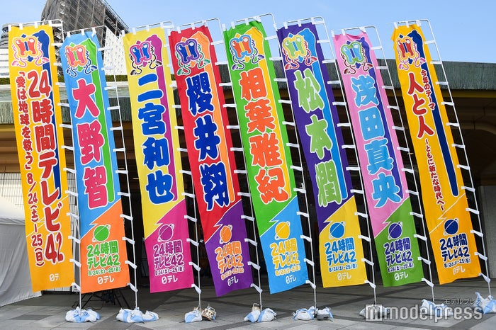 嵐&浅田真央ののぼり/「24時間テレビ42 愛は地球を救う」(C)モデルプレス