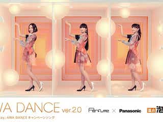 Perfume「シンクロが半端ない」と話題のダンス 『AWA DANCE CONTEST』開催で応募者が続々