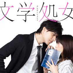 モデルプレス - 森川葵&城田優W主演「文学処女」 色っぽさ悶絶級の恋愛ドラマがすごい