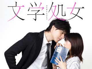 森川葵&城田優W主演「文学処女」 色っぽさ悶絶級の恋愛ドラマがすごい