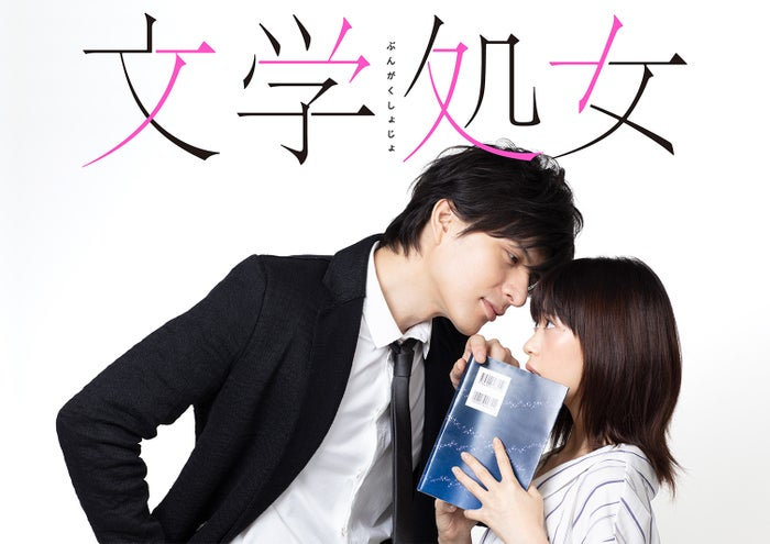 森川葵&城田優で恋愛ストーリー(C)「文学処女」製作委員会・MBS<br>