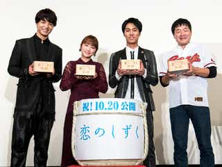 川栄李奈・劇団EXILE小野塚勇人、大杉漣さんとのエピソード明かす<恋のしずく>