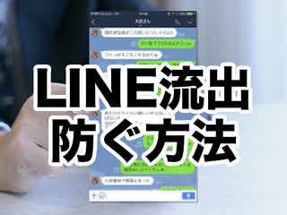 【LINE流出】盗み見されないために!今すぐ見直すべき6項目