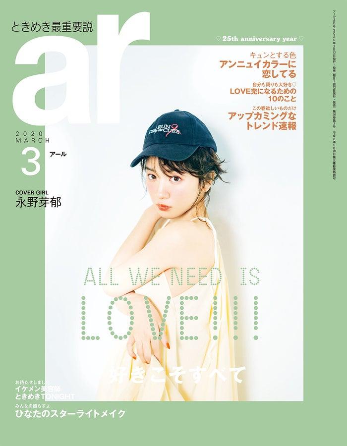 「ar」3月号(2020年2月12日、)主婦と生活社)表紙:永野芽郁 (C)ar