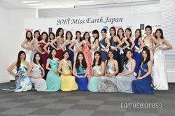 「2018ミス・アース・ジャパン」ファイナリストお披露目 豪華ドレスで集結