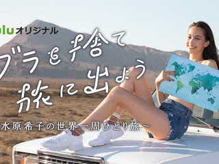 """水原希子「ブラを捨て旅に出よう」新映像解禁 """"予測不能""""撮影NGなしの1人旅へ"""