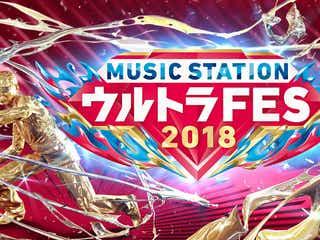 Mステ「ウルトラFES 2018」第1弾出演者発表 嵐・三代目JSBら15組