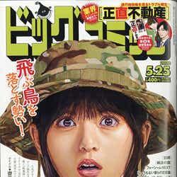 齋藤飛鳥「ビッグコミック」2020年5月25日号(C)Fujisan Magazine Service Co., Ltd. All Rights Reserved.