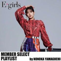 6月26日から9月4日までE-girls 11週連続メンバーセレクトプレイリスト公開!3人目は、山口乃々華
