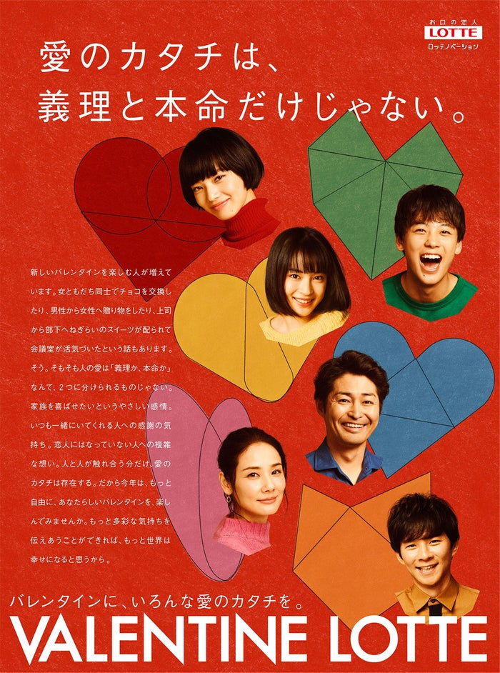 小松菜奈、竹内涼真、広瀬すずらがドラマティックに体現 今どきバレンタイン事情に迫る