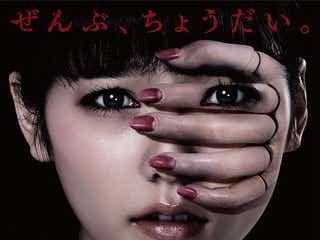 AKB48島崎遙香主演、本格派ホラー映画「劇場霊」主題歌、Thinking Dogsの『もしもあなたが…』音源が解禁