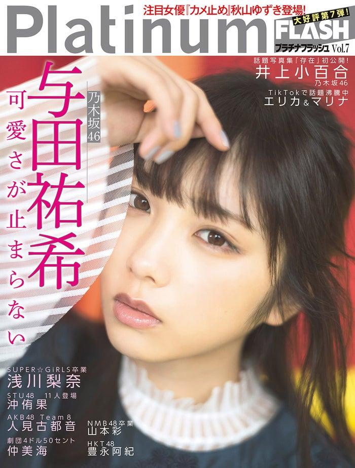 「Platinum FLASH vol.7」(11月26日発売、光文社)表紙:与田祐希(C)藤本和典、光文社