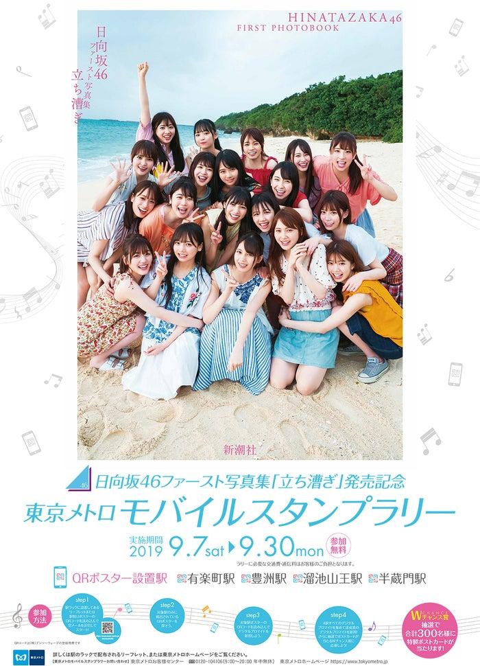 日向坂46ファースト写真集「立ち漕ぎ」×東京メトロ(提供写真)
