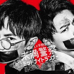 中島健人&平野紫耀「未満警察」ポスタービジュアル解禁 体を拘束された迫力のある姿に