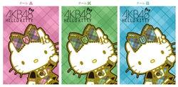 「AKB48×ハローキティ」キュートなコラボ実現!記念イベントも決定