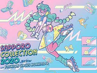 「札幌コレクション2020」開催中止を発表