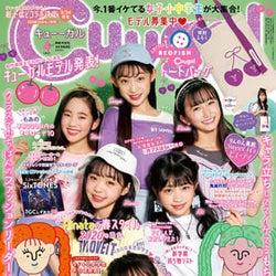 女子小中学生向けエンタメファッション誌「Cuugal」4月号は春のファッション、ビューティー、新学期特集!!