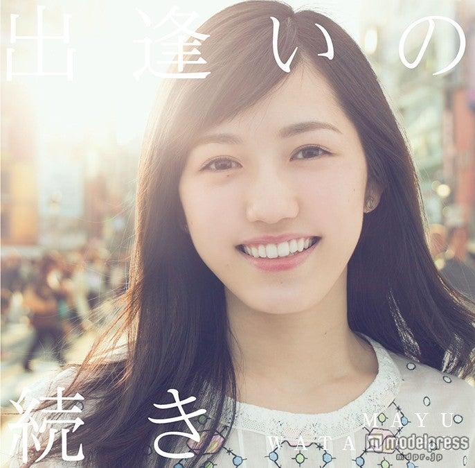 渡辺麻友5thシングル「出逢いの続き」初回生産限定盤B(CD+DVD/6月10日発売)