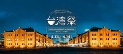 横浜赤レンガ倉庫で「台湾祭」小籠包やタピオカスイーツまで本場グルメが盛り沢山