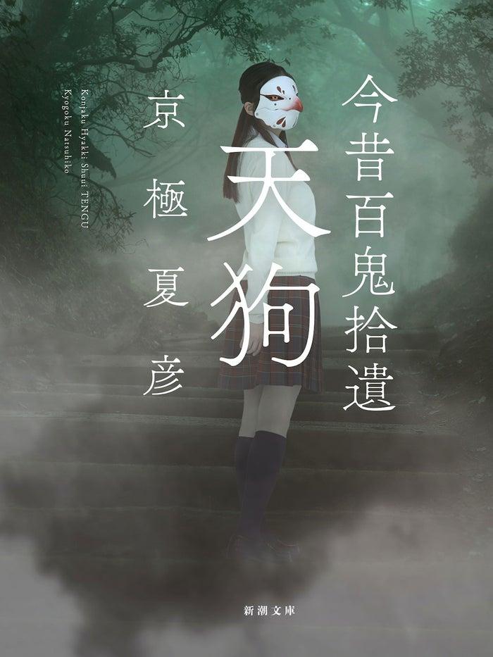 今田美桜がカバーモデルをつとめた、<br> 京極夏彦『今昔百鬼拾遺 天狗』(新潮文庫より6月26日発売予定)