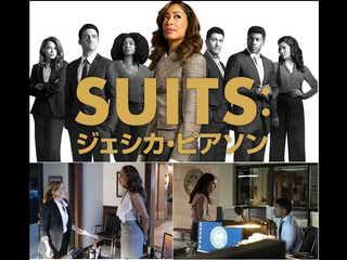 【メイキング動画】ドラマ『SUITS/スーツ』の女ボスが主人公『ジェシカ・ピアソン』の撮影現場に潜入!