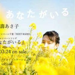 南壽あさ子、『NEXT RADIO』キャンペーンソング「あなたがいる」を配信リリース