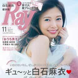 「Ray」11月号(主婦の友社、2017年9月23日発売)表紙:白石麻衣(乃木坂46)