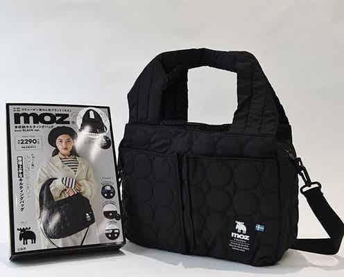 宝島さん…これは付録の域超えすぎ!驚くほどおしゃれで高機能♡高見え「黒バッグ」付ムック