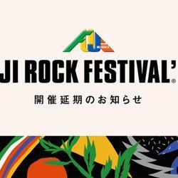 「フジロック」初の開催中止を発表 来年8月に延期
