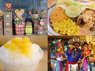 ディズニー、本格メキシカンレストランで陽気なイベント体験<試食レポ>