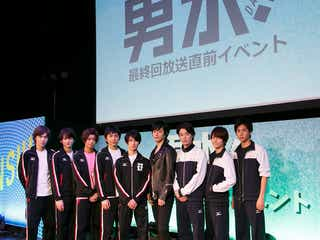 松田凌ら「男水!」メインキャスト9人が久々集結 第2弾を熱望