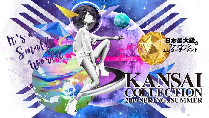 「KANSAI COLLECTION 2019SPRING & SUMMER」キービジュアル (提供画像)