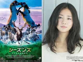 木村文乃、映画ナレーター初挑戦 自身待望の抜擢に「とても嬉しい」