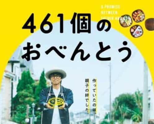 井ノ原快彦『461個のおべんとう』新映像で歌声披露!公開日も決定
