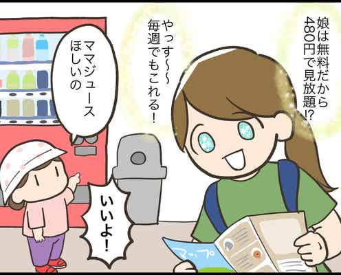 【漫画】アラサー主婦のあるある日記「動物園」
