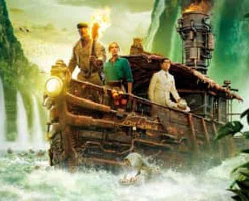 ディズニー『ジャングル・クルーズ』本日公開!ロック様&エミリー・ブラントが演じたキャラって?