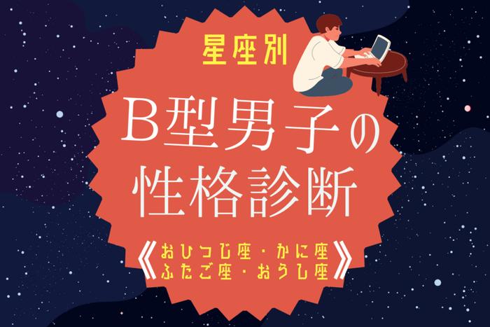 【星座別】B型男性の性格診断(おひつじ座・おうし座・ふたご座・かに座)