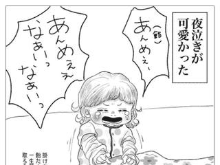 「か、かわいいが過ぎる…♡」あざとい2歳児 芸子の育児エピソード