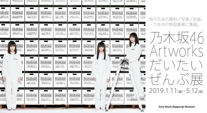 「乃木坂46 Artworks だいたいぜんぶ展」(C)乃木坂46LLC