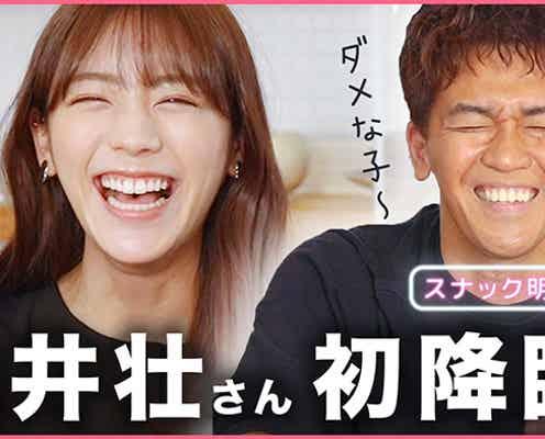 貴島明日香、YouTubeチャンネル開設1周年を祝して人気企画「スナック明日香」に武井壮がサプライズ来店